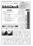 hirari_vol13_1.jpg.jpg