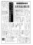 hirari_vol13_4.jpg.jpg